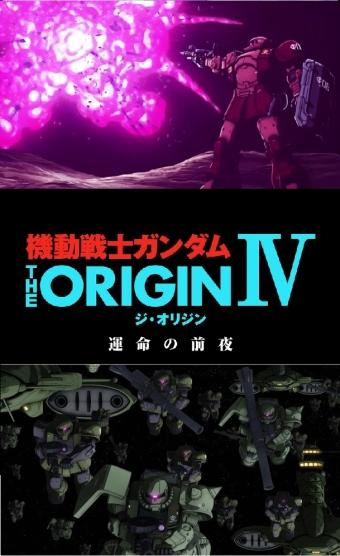 機動戦士ガンダム THE ORIGIN IV 運命の前夜0001