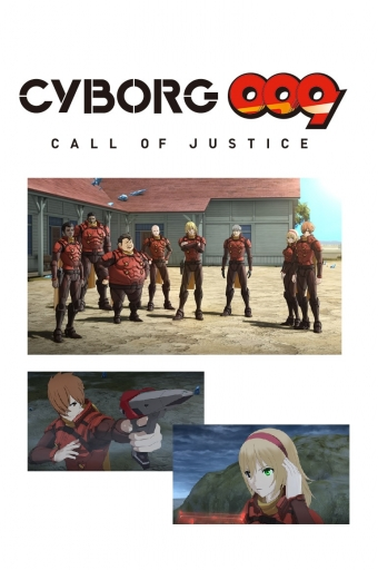 CYBORG009 CALL OF JUSTICE 第1章0001