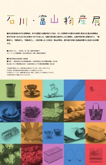 石川・富山物産展2017