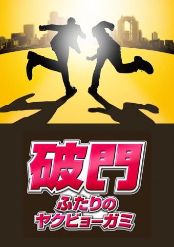 059308_hamon_poster[1]