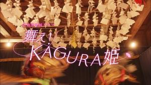 葵わかな_中村ゆりか_KAGURA姫_10