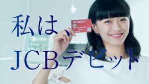 榮倉奈々JCBデビットCM_h9