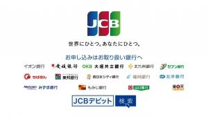 榮倉奈々JCBデビットCM_h10