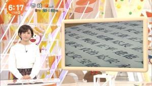 mezamashiTV20170112_22.jpg