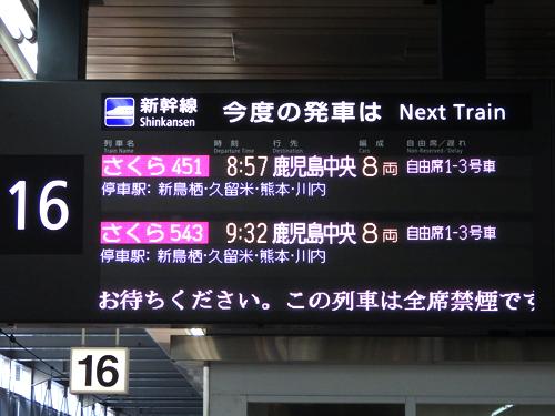 04博多駅