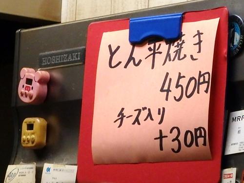 27とん平M