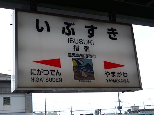 01指宿駅
