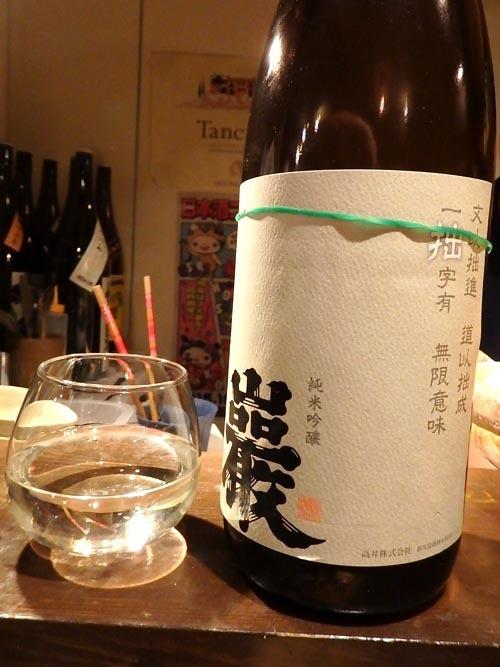 15純米吟醸巌