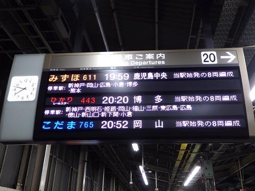 02新大阪2