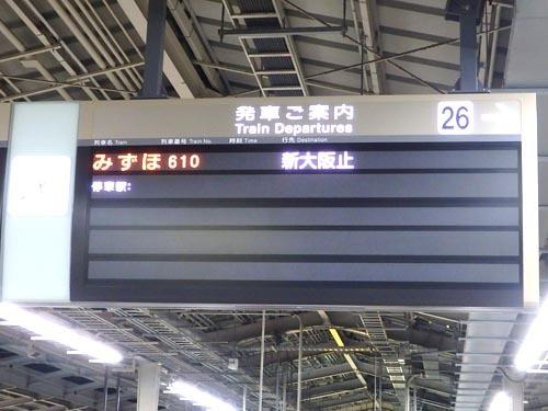 21新大阪2