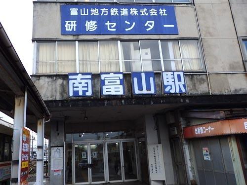 39ミ南富山駅