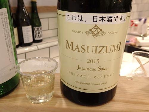53満寿泉ワイン樽熟成純米原酒