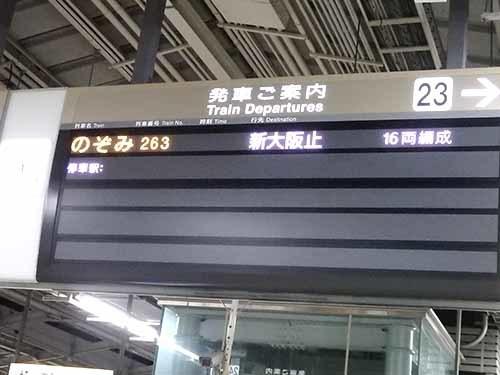 47新大阪
