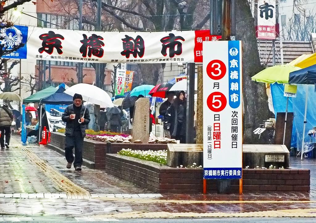 20170205 2月の雨の京橋朝市会場風景 (1)
