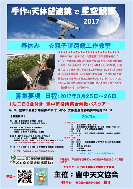 天体望遠鏡工作教室 チラシ縦sakai_01_R