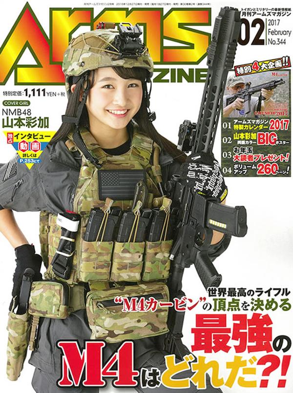 アームズマガジン2017年2月号
