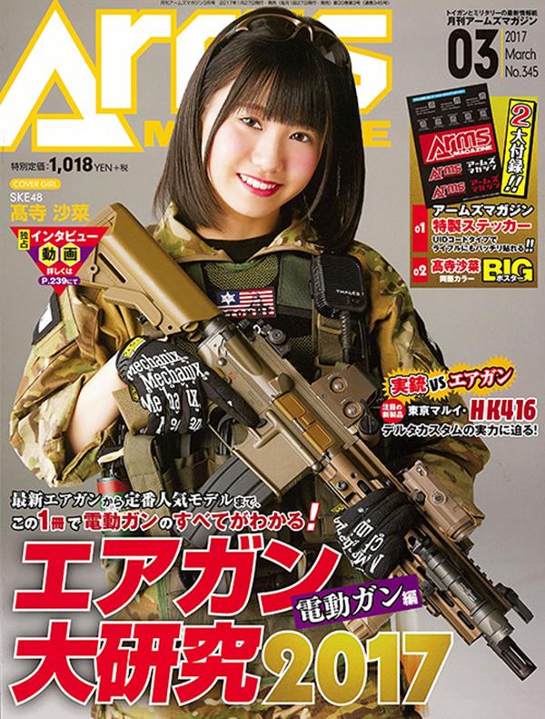 アームズマガジン2017年3月号