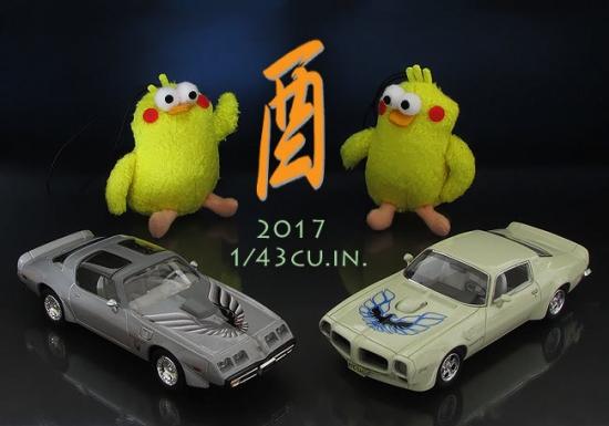 2017酉_01