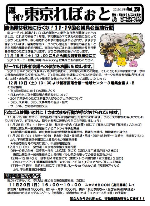 東京れぽおと№250