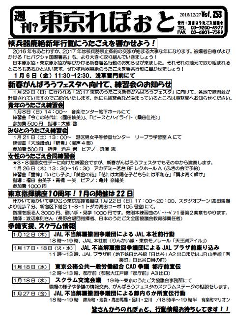 東京れぽおと№253