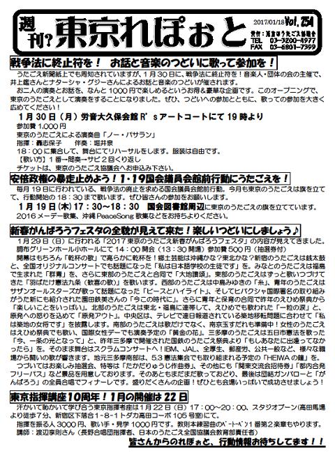 東京れぽおと№254