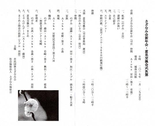 さざなみ会新年会プログラム504