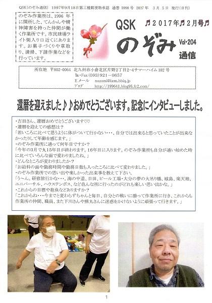 のぞみ通信2月号①(縮小)