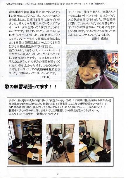 のぞみ通信2月号③(縮小)