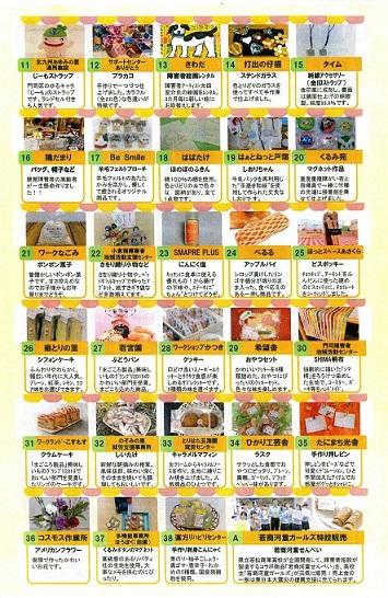 まごころ製品販売in小倉379