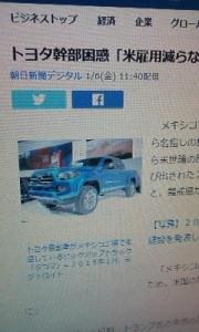 170107_TOYOTA.jpg
