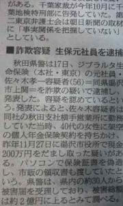 161118_ジブラルタ生命秋田支社