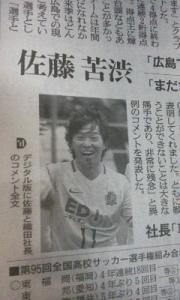 161122_佐藤選手名古屋へ