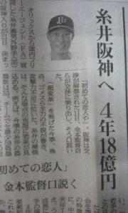 161122_糸井阪神へ