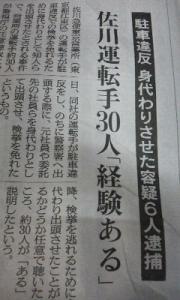 161123_佐川きゅびん