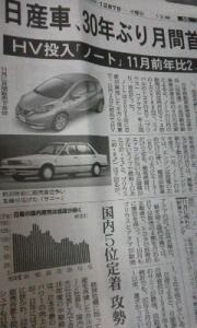 161207_日産車30年ぶりの首位