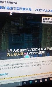 161227_箱根でノロウイルス