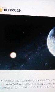 161230_ハビタブル惑星