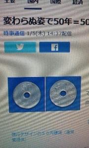 170106_50円硬貨