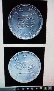 170106_旧タイプ50円硬貨