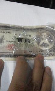 170106_100円紙幣