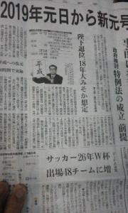 170111_新元号