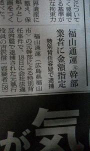 170119_福山通運
