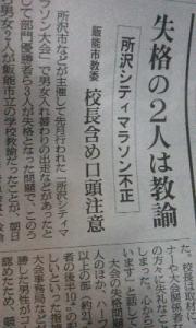 170126_所沢マラソン