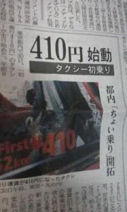 170131_タクシー410円