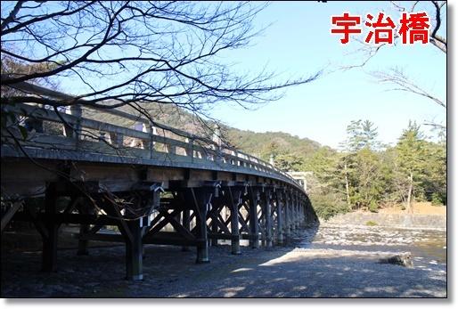 2017128宇治橋