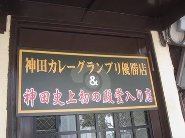 20161109日乃屋カレー (3)