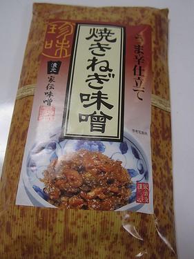 20161206ネギ味噌 (1)