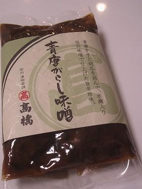 20170106 蒼唐辛子味噌 (1)