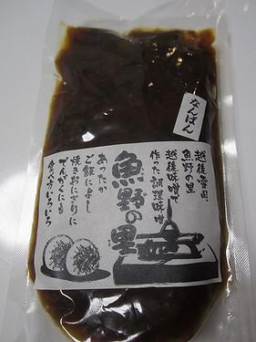 20170131 南蛮味噌 (1)