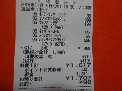 mini_DSC01567_201611091656132d5.jpg
